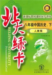 北大绿卡.人教版.八年级中国历史(下)(仅适用PC阅读)