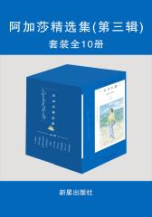 阿加莎精选集(第三辑 套装共10册)