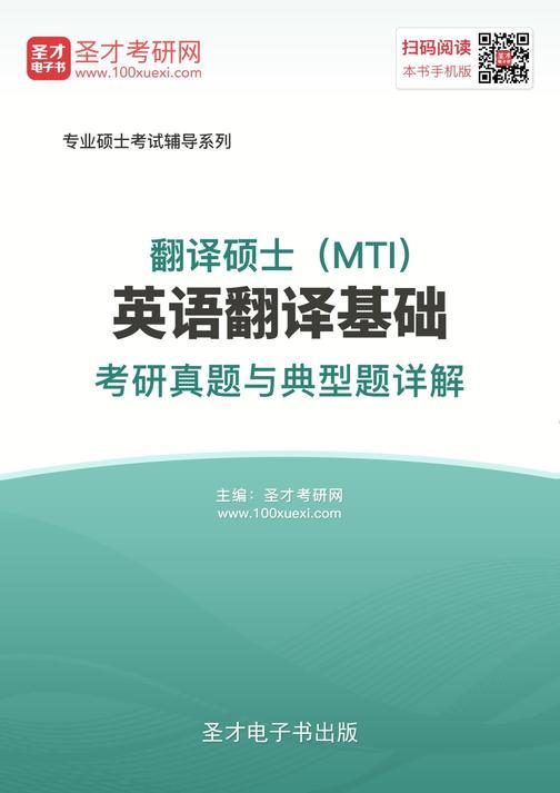 2018年翻译硕士(MTI)英语翻译基础考研真题与典型题详解
