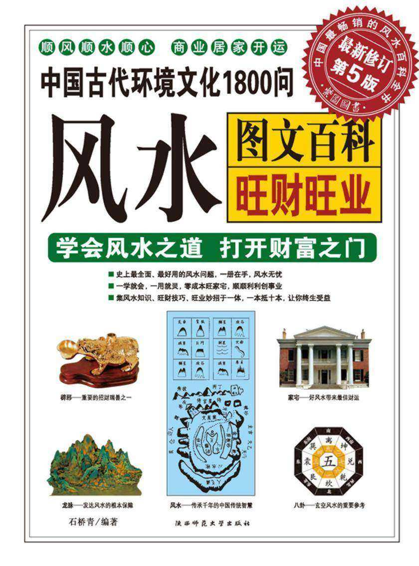 中国古代环境文化1800问(旺财旺业篇)(仅适用PC阅读)