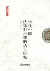 当代中国法律对习惯的认可研究