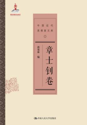 章士钊卷(中国近代思想家文库)