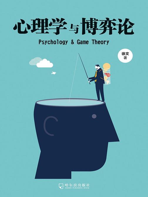 心理学与博弈论
