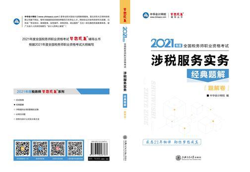 2021税务师 梦想成真 中华会计网校 涉税服务实务经典题解