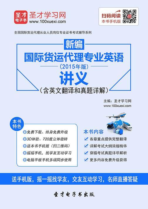 新编国际货运代理专业英语(2015年版)讲义(含英文翻译和真题详解)