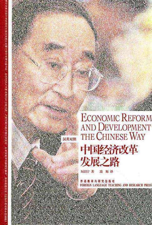 中国经济改革发展之路(博雅双语名家名作)