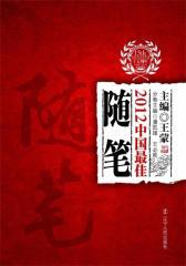 2012中国最佳随笔