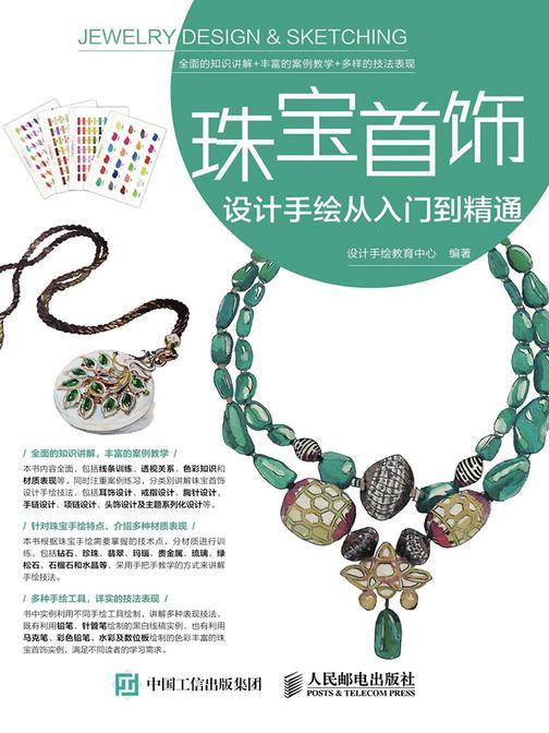 珠宝首饰设计手绘从入门到精通