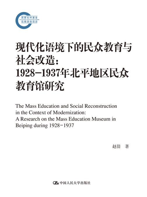 现代化语境下的民众教育与社会改造:1928-1937年北平地区民众教育馆研究(国家社科基金后期资助项目)