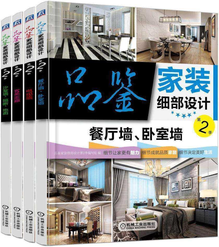 品鉴家装细部设计第2季(共4册)