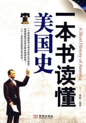 一本书读懂美国史(试读本)