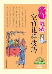 空竹玩法2:空竹花样技巧(试读本)