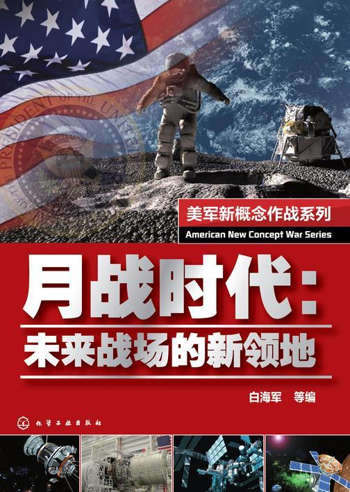 月战时代:未来战场的新领地