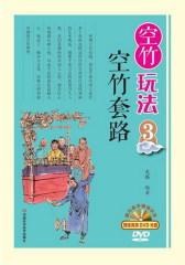 空竹玩法3:空竹套路(试读本)
