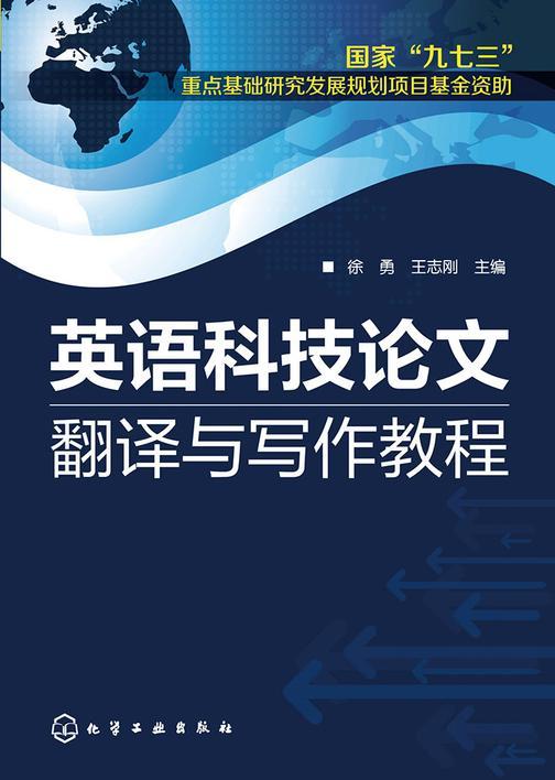 英语科技论文翻译与写作教程