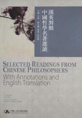 汉英对照中国哲学名著选读(仅适用PC阅读)