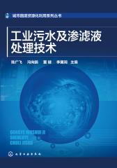 工业污水及渗滤液处理技术