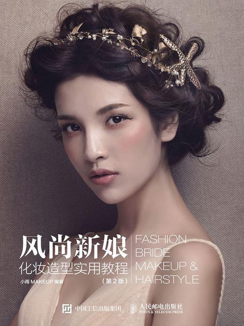 风尚新娘化妆造型实用教程(第2版)