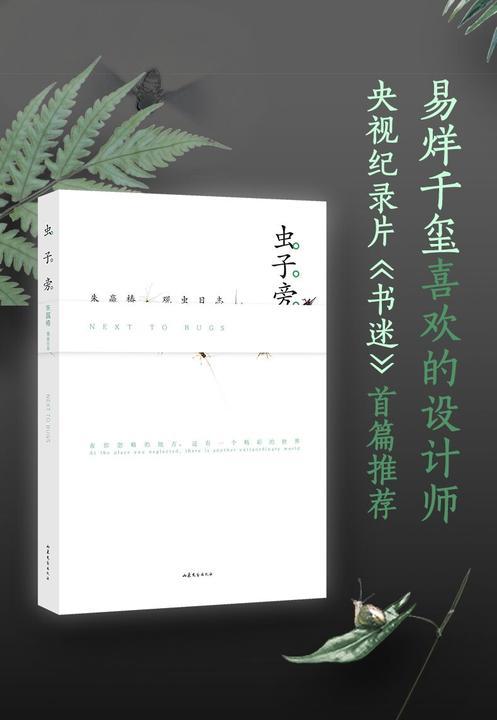 虫子旁(世界ZUI美的书获得者朱赢椿观虫日志 。)