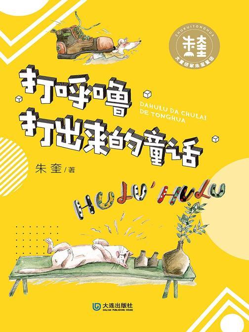大童话家朱奎童话·打呼噜打出来的童话