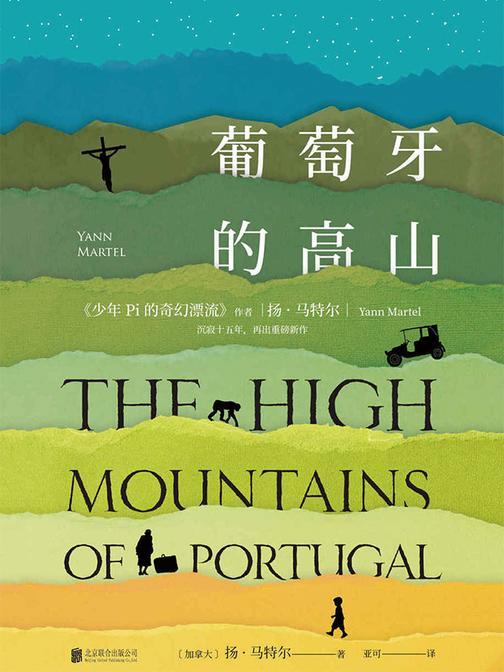 葡萄牙的高山