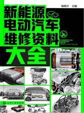 新能源电动汽车维修资料大全