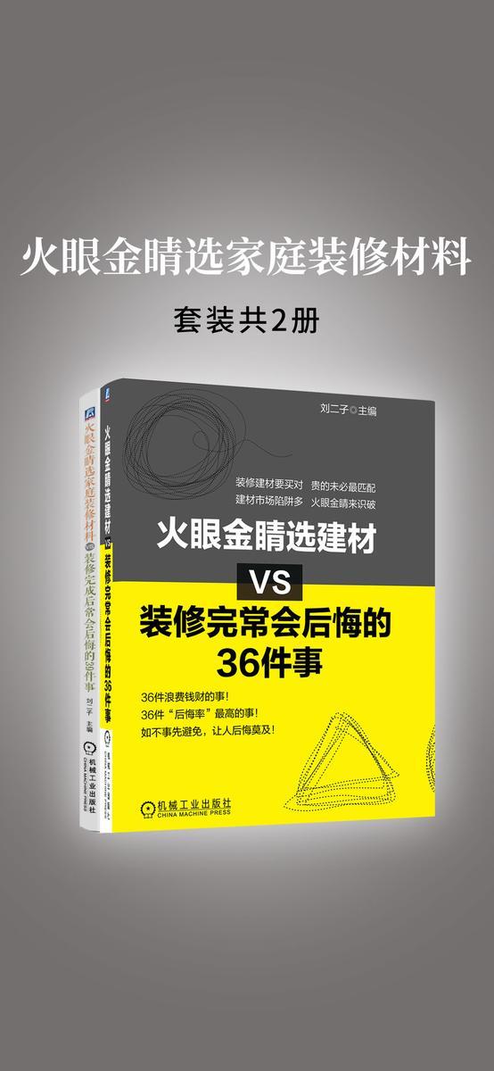 火眼金睛选家庭装修材料(共2册)(家庭装修材料、建材)