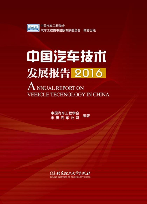 中国汽车技术发展报告(2016)