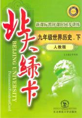 北大绿卡.人教版.九年级历史(下)(仅适用PC阅读)