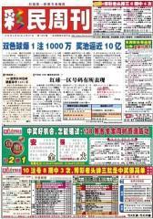 假日休闲报·彩民周刊 周刊 2012年总1372期(电子杂志)(仅适用PC阅读)