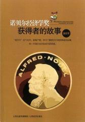 诺贝尔经济学奖获得者的故事