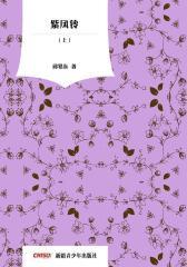 紫风铃(上)