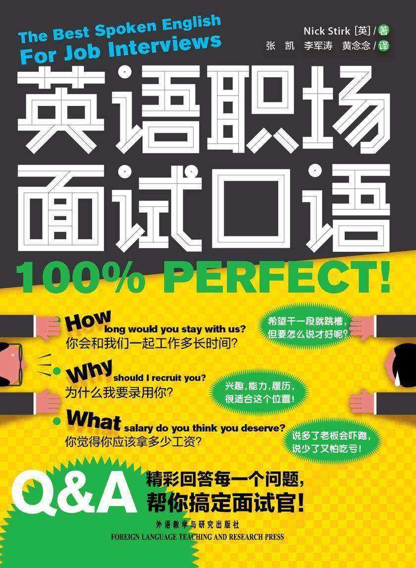 英语职场面试口语100%perfect!
