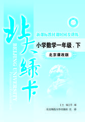 北大绿卡.小学数学一年级下.北京课改版(仅适用PC阅读)