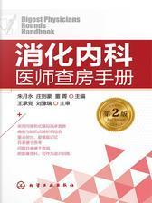 消化内科医师查房手册(第二版)
