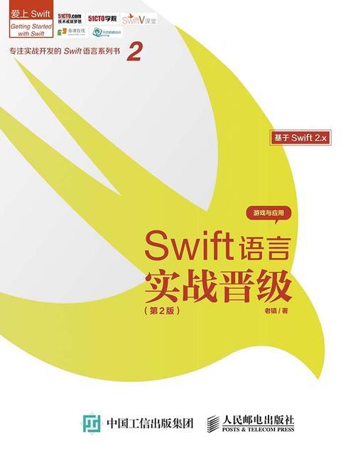 Swift语言实战晋级 第2版