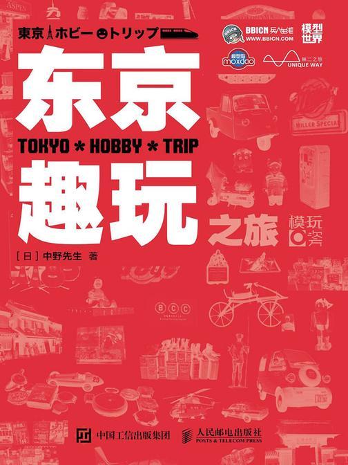 东京趣玩之旅