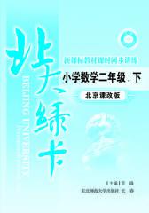 北大绿卡.小学数学二年级下.北京课改版(仅适用PC阅读)