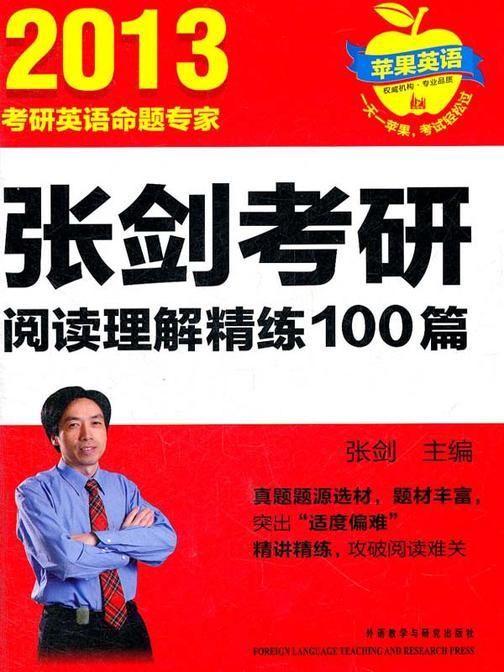 苹果英语:张剑考研阅读理解精练100篇(2013年)