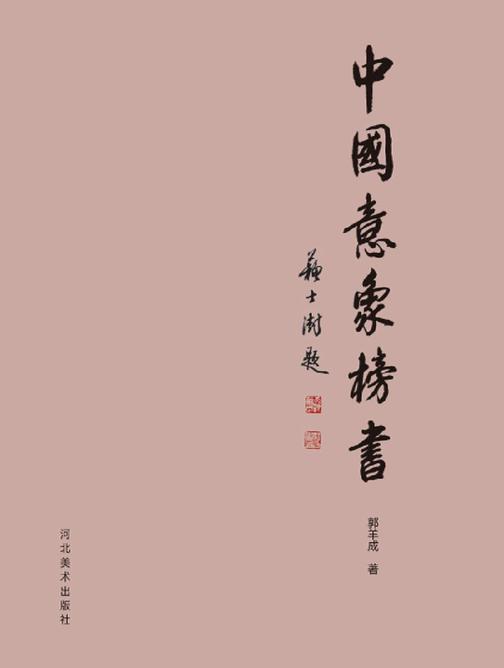中国意象榜书