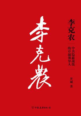 李克农——中共隐蔽战线的卓越领导人