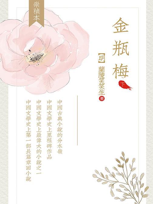 金瓶梅(下册)(崇祯版)(简体横排、无批评)