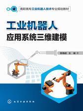 工业机器人应用系统三维建模