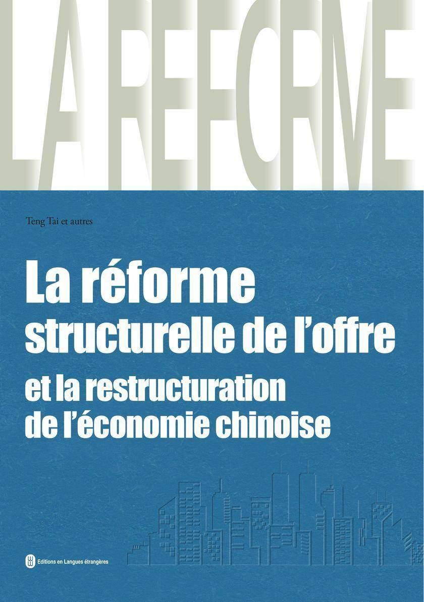 供给侧改革与中国经济转型(法文)
