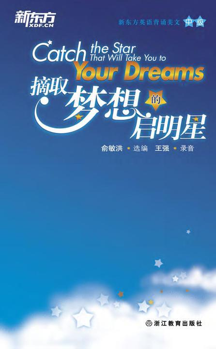 摘取梦想的启明星:英汉对照