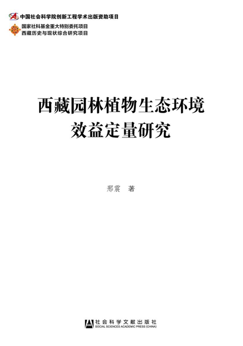 西藏园林植物生态环境效益定量研究