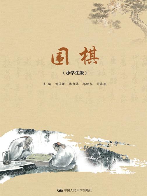 围棋(小学生版)(围棋教育丛书)