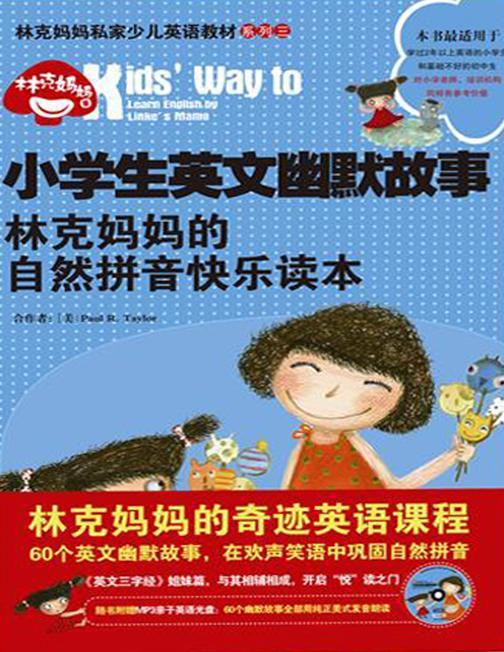 小学生英文幽默故事:林克妈妈的自然拼音快乐读本