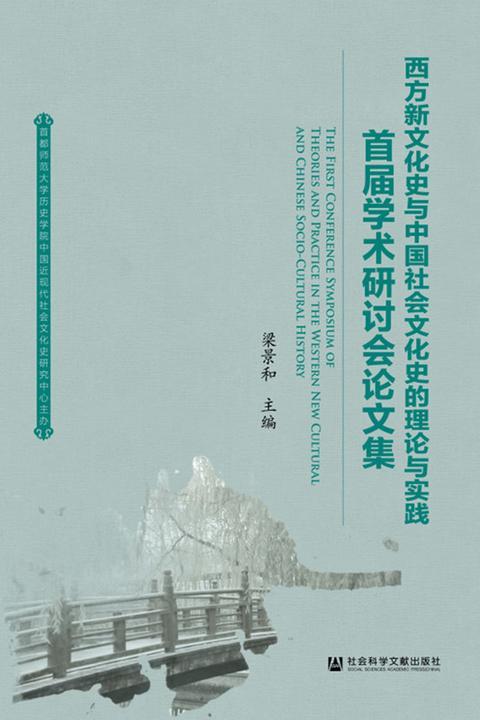 西方新文化史与中国社会文化史的理论与实践:首届学术研讨会论文集