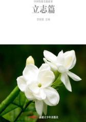 中国传统美德故事——立志篇